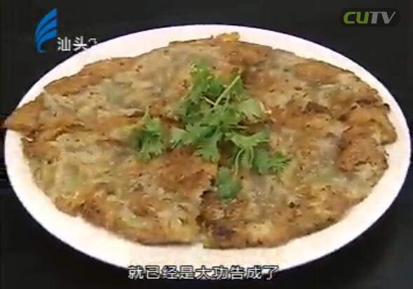 美食潮 豆腐鱼丝瓜烙 2016-10-12