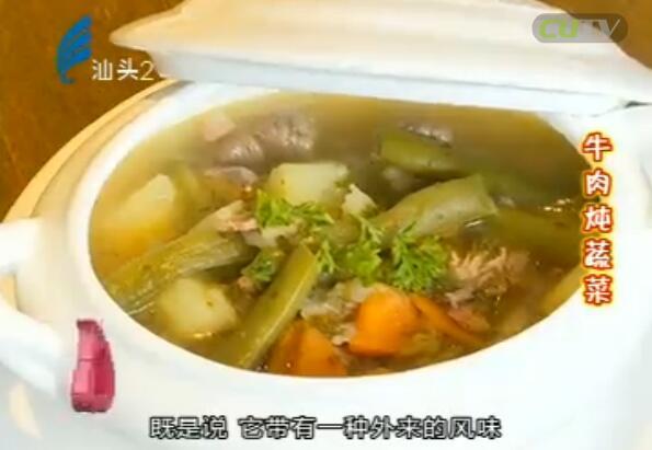 美食潮 牛肉炖蔬菜 2016-10-13