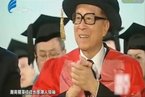 潮汕风 潮商 2016-10-24