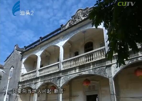 归湖塘埔小洋楼 百年风霜故事多 2016-12-26