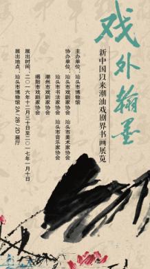《戏外翰墨——新中国以来潮汕戏剧界书画展览》元旦期间在市博物馆展出