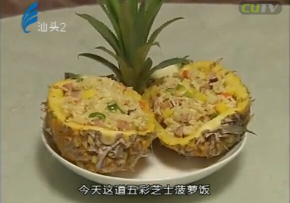 """学做""""芝士菠萝饭"""" 2016-05-24"""