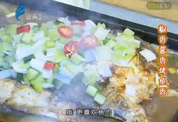 美食潮 椒香酱香烤鱼香 2016-05-23