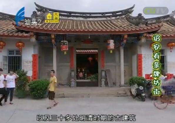 诏安有条牌坊街 2016-06-25