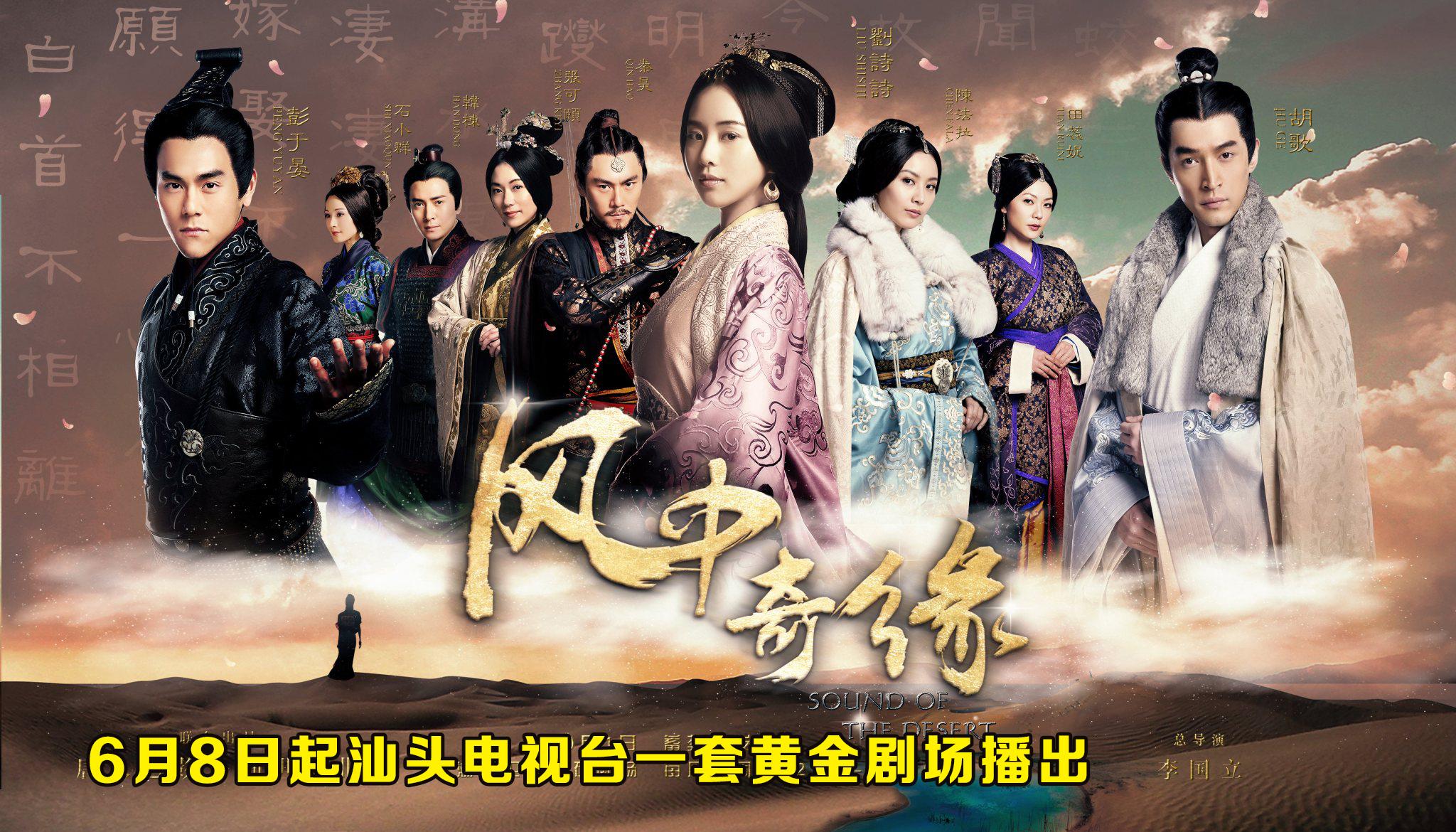 《风中奇缘》6月8日起汕头电视台一套黄金剧场播出