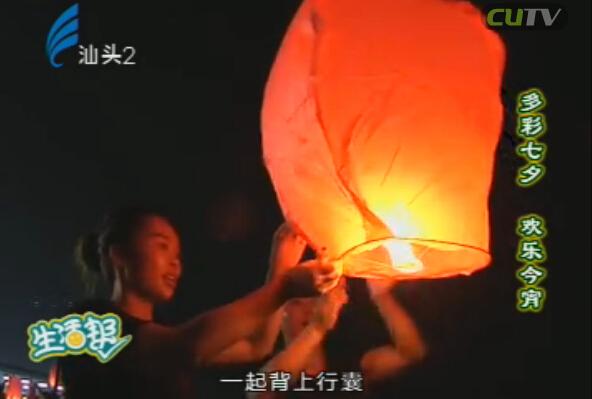 多彩七夕 欢乐今宵 2016-08-14