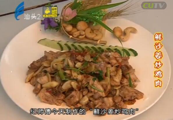 鲜沙姜炒鸡肉 2016-09-22