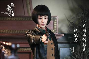 《胭脂》赵丽颖百变造型挑战谍战剧 不做呆萌少女变身英武女特工