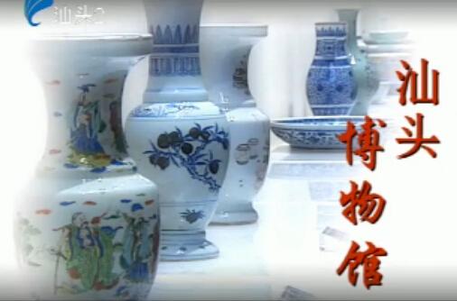 潮汕风 汕头博物馆 2016-09-05