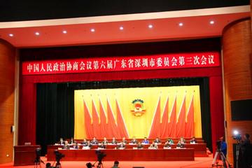 深圳市政协六届三次会议闭幕