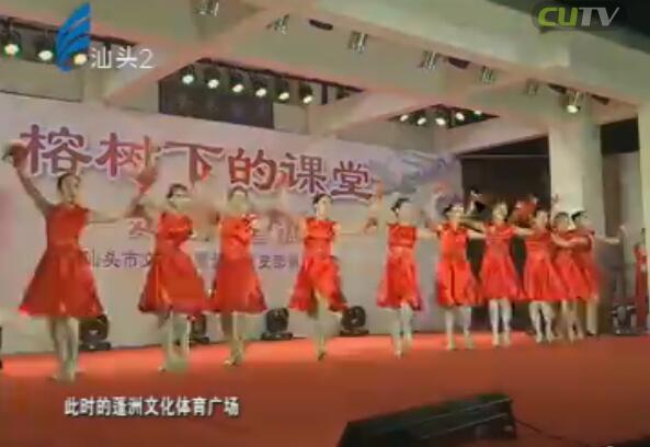 """潮汕风 """"榕树下的课堂""""走进蓬洲 2017-01-16"""