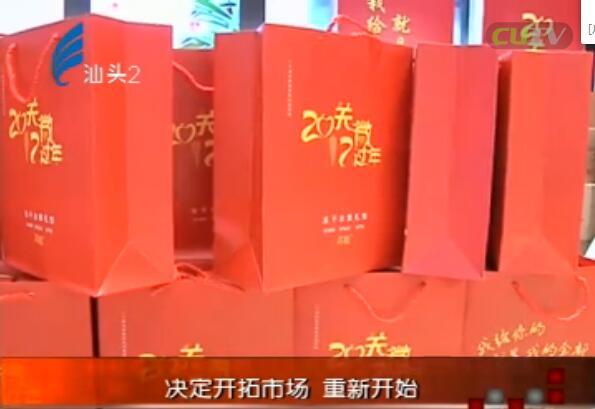 """""""关微""""礼盒已上线 爱心反哺续慈善 2017-01-20"""