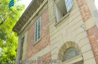 民国西式宿舍楼 记载海关发展史 2017-10-10