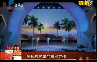 """""""中芭""""《红色娘子军》明晚鮀城首亮相 2017-10-16"""