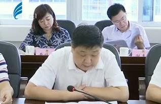 市政协召开十三届八次主席会议 2017-10-19