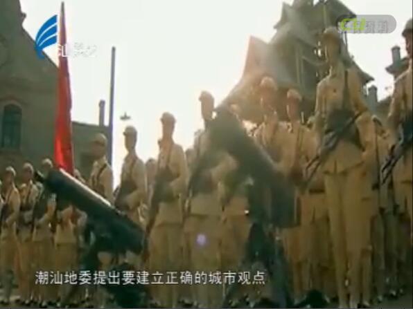 准备充分退来敌 解放揭阳迎新天 2017-10-07