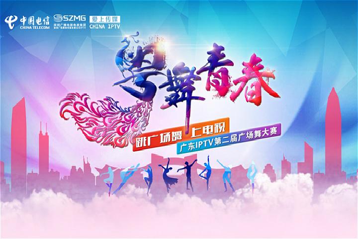 IPTV第二届广场舞大赛总决赛耀动鹏城