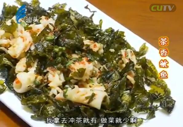 茶香鱿鱼 2017-02-21