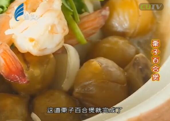 栗子百合煲 2017-03-07