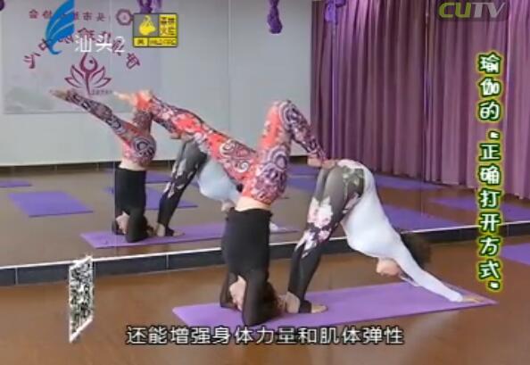 """瑜伽的""""正确打开方式"""" 2017-04-02"""