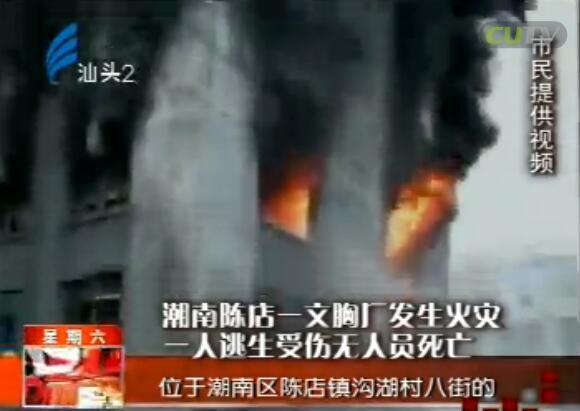 潮南陈店一文胸厂发生火灾 一人逃生受伤无人员死亡 2017-04-22