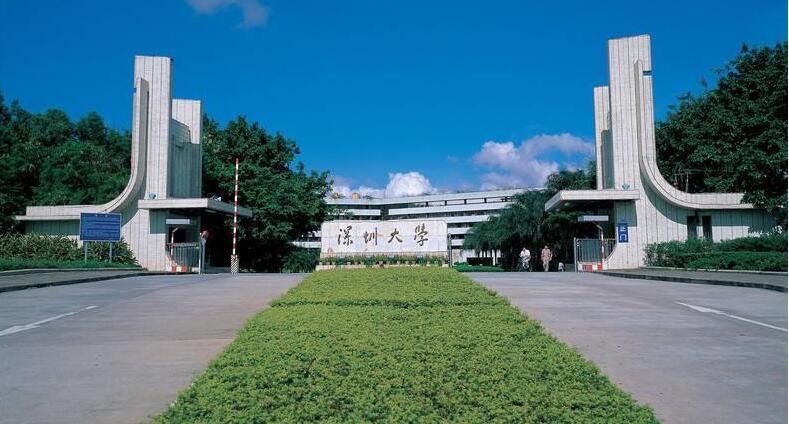 深圳大学:自立、自律、自强
