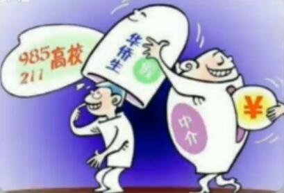 """""""华侨生联考""""造假 破坏教育公平 2017-5-1"""