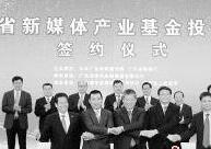 广东首批8个文化产业项目获新媒体产业基金扶持