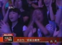 """""""潮童好声音"""" 首秀已开锣 2017-06-26"""