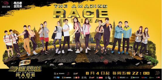 《极速4》8月4日开播  曝八组极速搭档个人海报