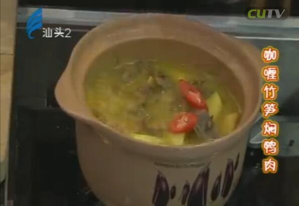 美食潮 07-04 咖喱竹笋焖鸭肉