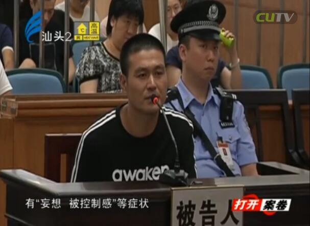 汕头中院公开开庭审理潮南峡山恶性杀人案 2017-08-18