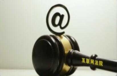 互联网法院:涉网纠纷在线审 2017-08-20