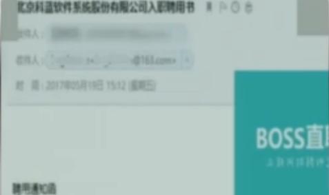 求职者李文星之死 再曝网络监管漏洞 2017-8-3