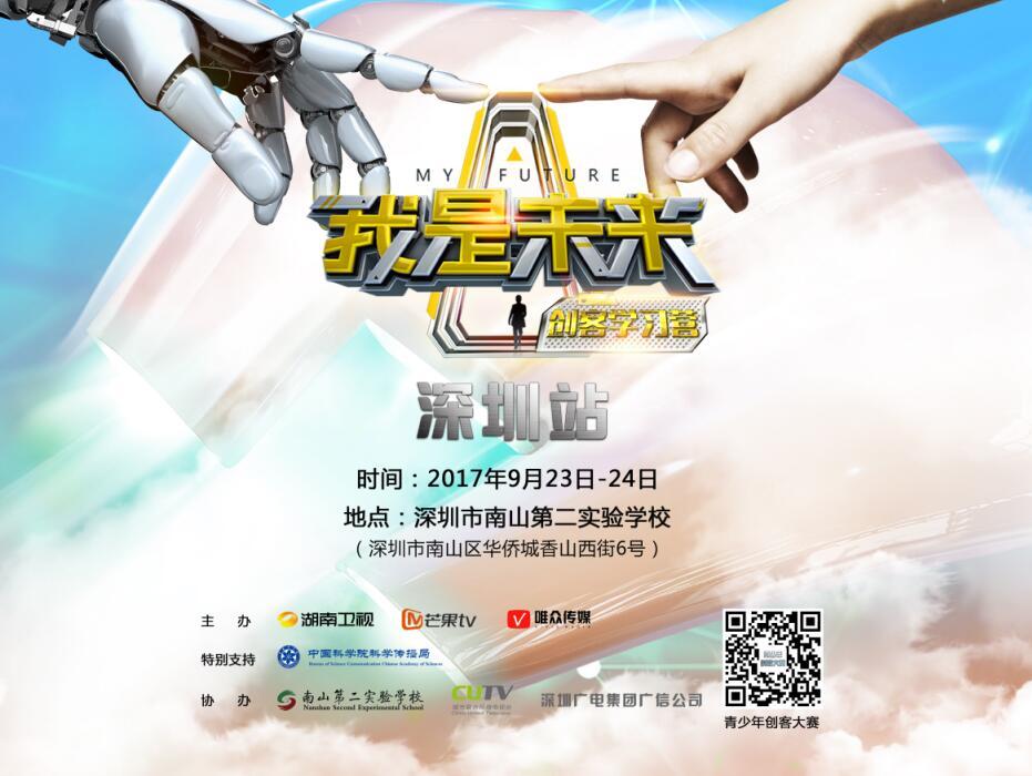 我是未来科技巡展走进深圳校园