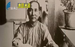 支援革命为国忙 设立机构助华侨 2017-09-21