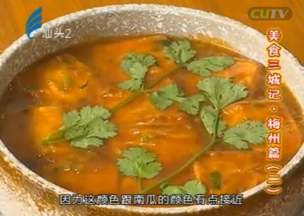 美食三城记·梅州篇(二) 2017-09-29