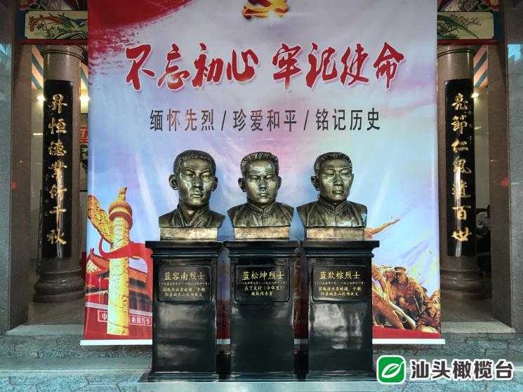 组建农民自卫军开展革命斗争 濠江革命烈士蓝松坤英雄事迹影响至今