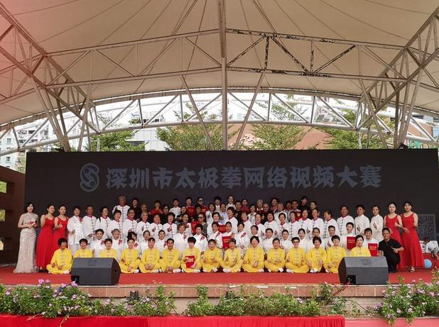 深圳市首届太极拳网络视频大赛举行颁奖盛典