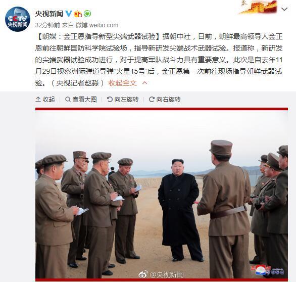 朝媒:金正恩指导新型尖端武器试验