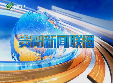 贵阳新闻联播 2018年11月8日