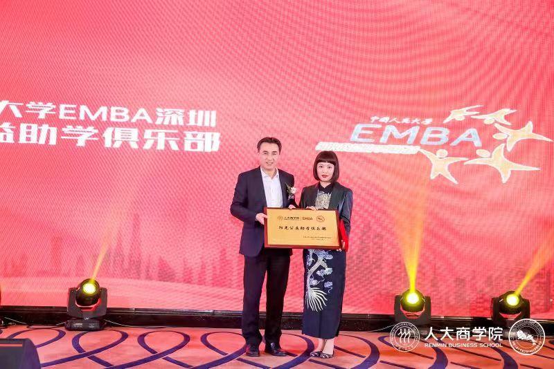 """中国人民大学EMBA""""阳光公益助学俱乐部""""授牌成立"""