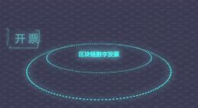 刷微信支付可同步开发票了 深圳开通区块链电子发票功能