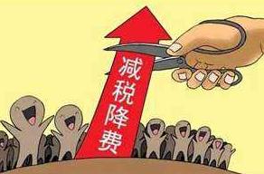 中央经济工作会议:明年我国将实施更大规模的减税降费