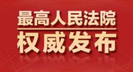 最高法发布5件依法严惩网络犯罪指导性案例