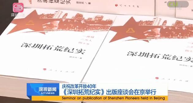 《深圳拓荒纪实》出版座谈会在京举行