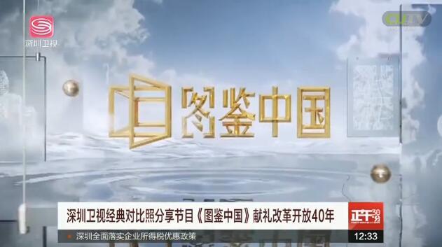 深圳卫视《图鉴中国》献礼改革开放40年
