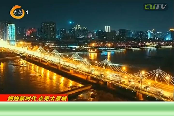 跨汾桥装点一新 流光溢彩点亮龙城