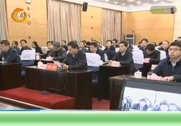 全省转型项目建设年电视电话会议举行
