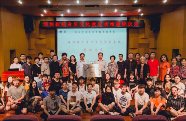 """""""深圳传统音乐文化教育基地""""正式揭牌"""
